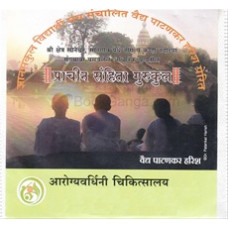 Prachin sanhita gurukul - CD