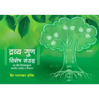 Dravya Guna Vishesh Sangraha - Marathi